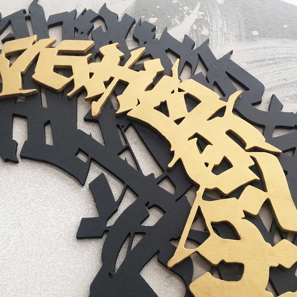 Ethereal: 3D Wooden Cut Calligraphy Art. Contemporary Art Exhibition by Said Dokins in Milan