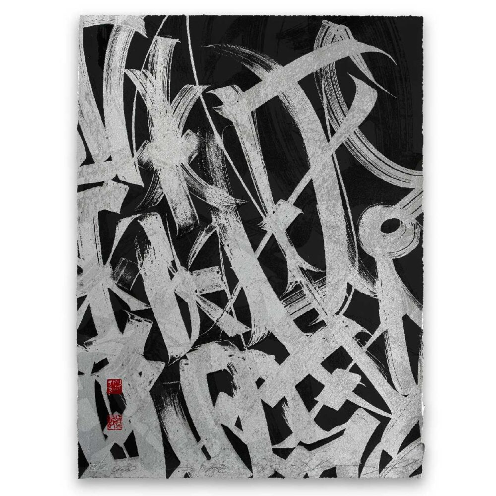 Calligraphy Fine Art Print by the artist Said Dokins. Calligraffiti Ghosting Series