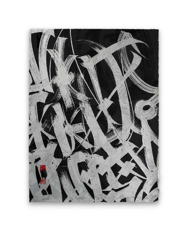 Calligraphy Fine Art Print by the artist Said Dokins. Calligraffiti Ghosting Series