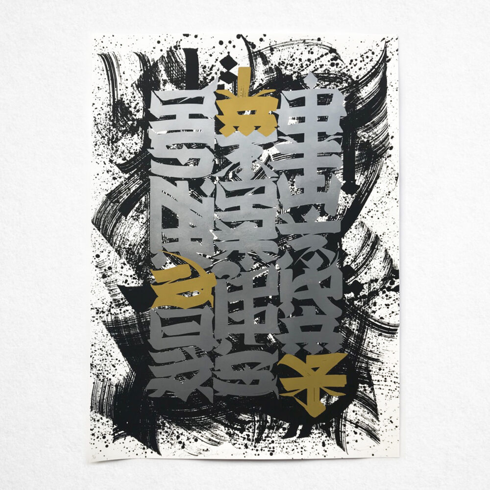 Calligraffiti Art by Said Dokins
