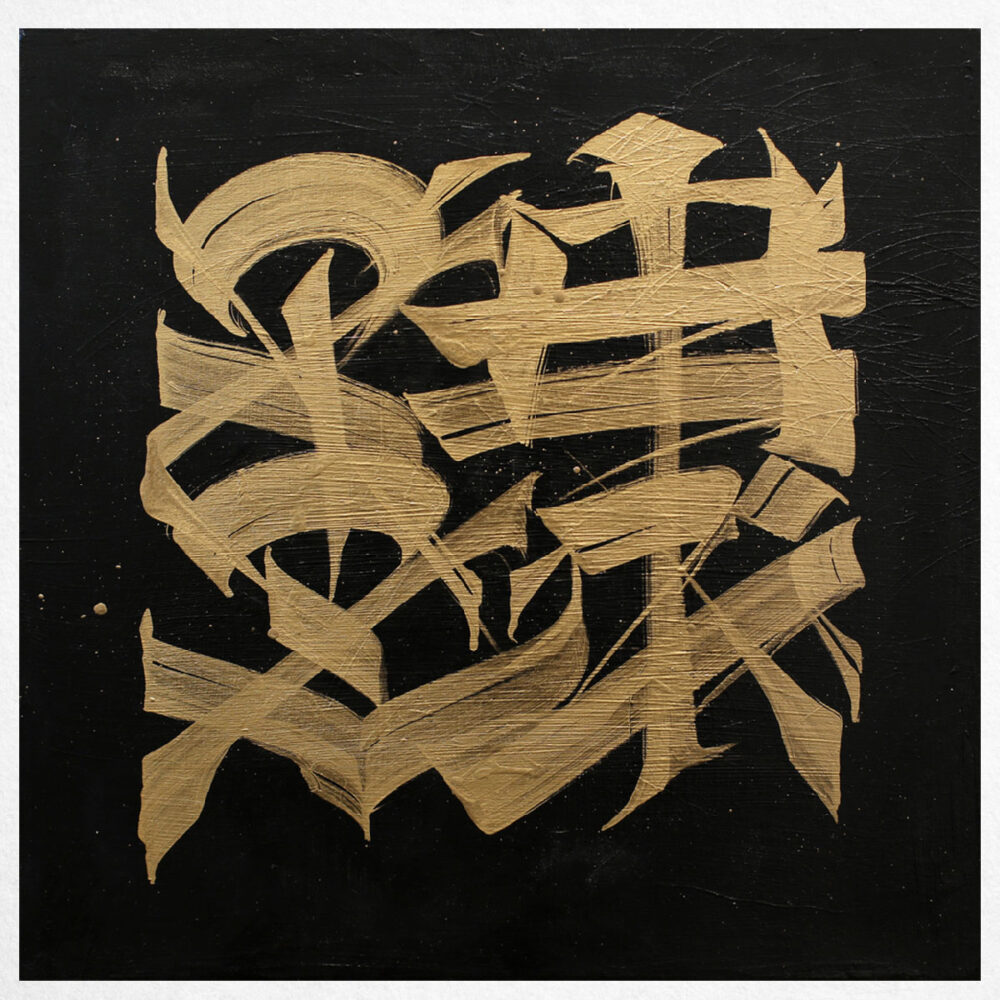 Painting Calligraphy by the artist Said-Dokins